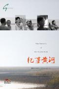纪事黄河——黄河十年行(2010-2013)