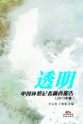透明——中国环境记者调查报告(2013年卷)