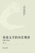 香港文学的历史观察——许翼心选集
