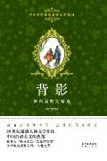 背影-朱自清散文精选