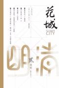 《花城》杂志   |   2015年第2期