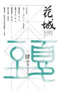 《花城》杂志   |  2015年第4期