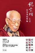 饶宗颐——东方文化坐标