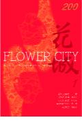 《花城》杂志 | 2013年第1期