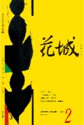 《花城》杂志 | 2011年第2期