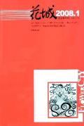 《花城》杂志 | 2008年第1期