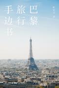 巴黎旅行手边书——以有趣对抗无趣 像野猪一样突进巴黎一周