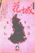 《花城》杂志|2003年第4期