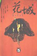 《花城》杂志|2003年第5期