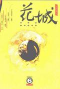 《花城》杂志|2003年第6期