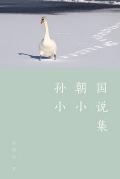 孙朝国小小说集