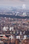 在广州,我的二十四岁
