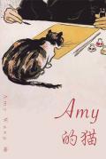 Amy的猫