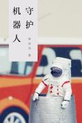 守护机器人