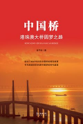 中国桥:港珠澳大桥圆梦之路