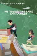 """首届""""南方传媒杯""""粤港澳大湾区名师作文大赛精品集"""